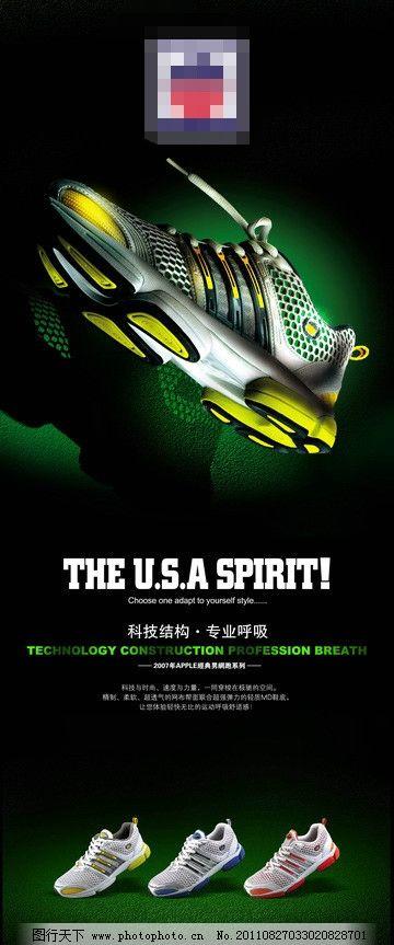 鞋主形象 鞋展板 男人 苹果 展架 运动品牌 pop 跑鞋 绿光 极光 闪光