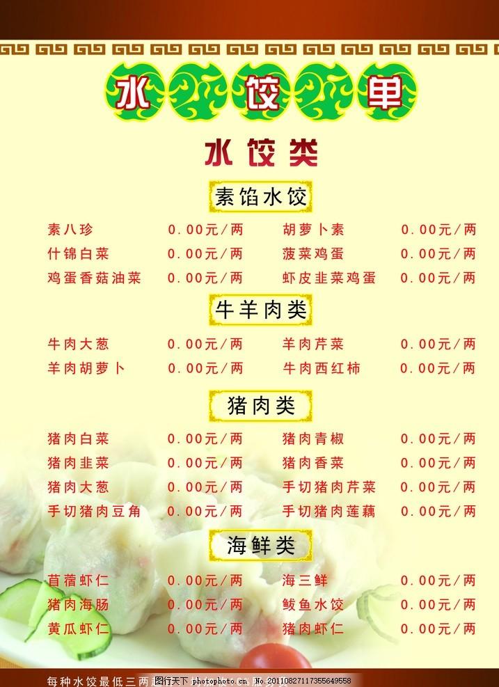 水饺菜单正面 菜单 水饺 古典边框 古典花纹 朴素色调 菜单菜谱 广告