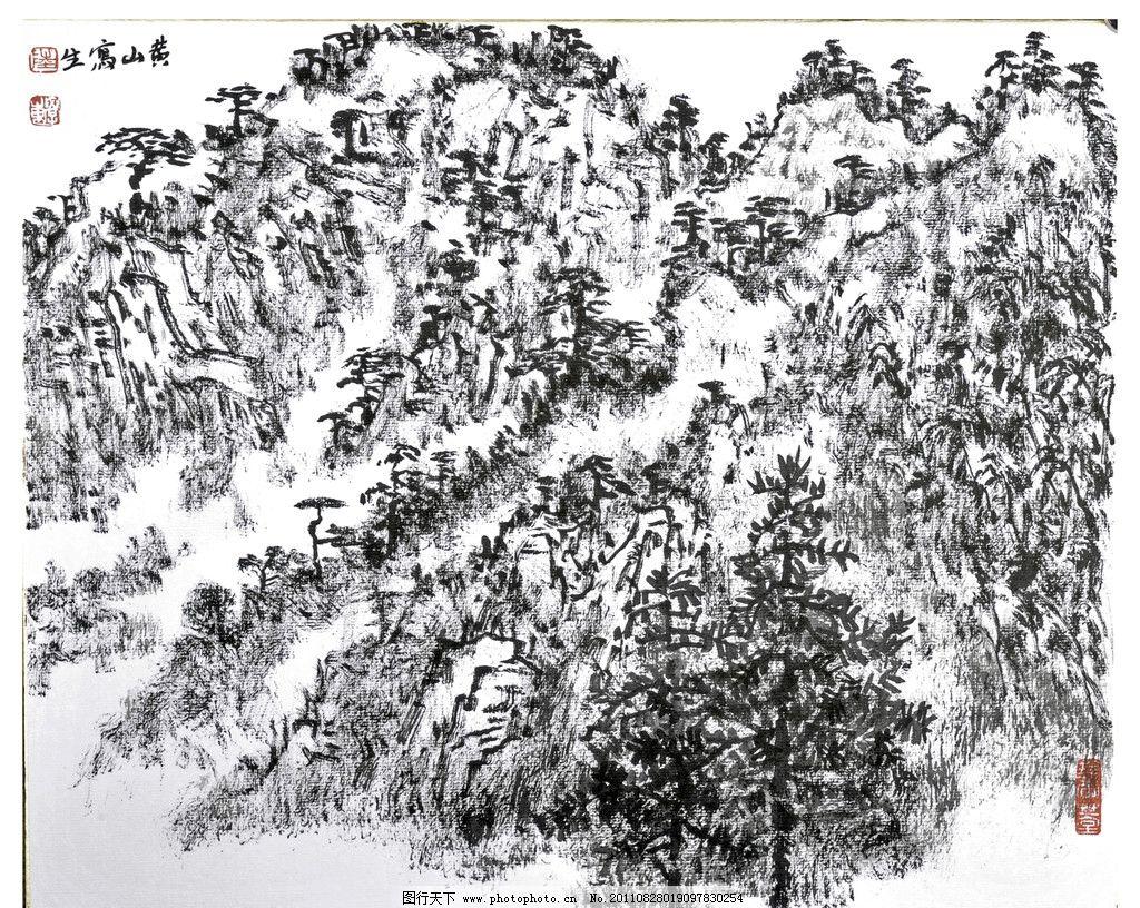黄山写生 陆学东水墨画专辑 气势 松树 远景 绘画书法 文化艺术 设计