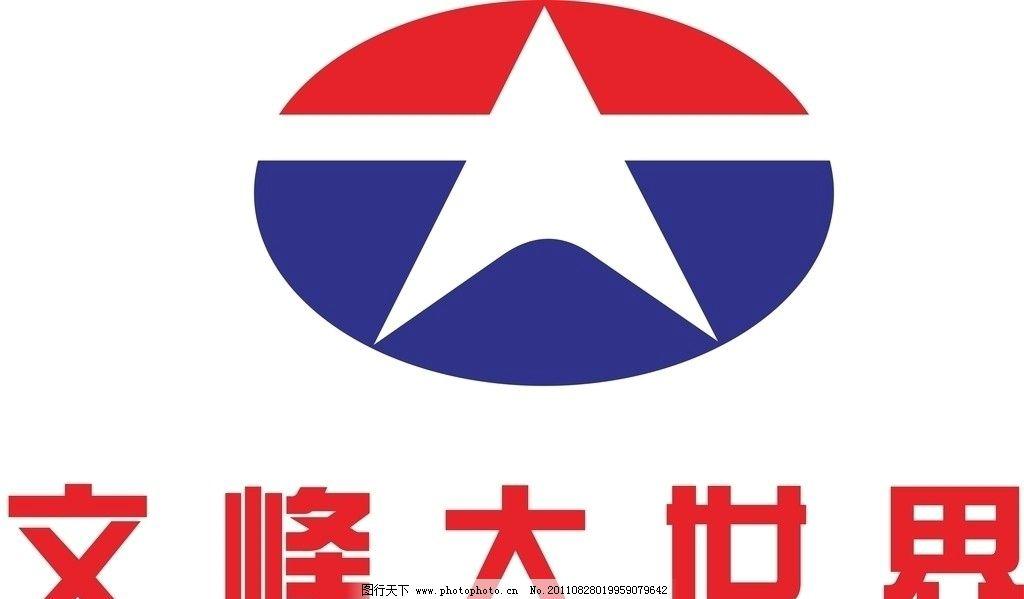 文峰大世界 综合商场 靖江 企业logo标志 标识标志图标 矢量 cdr图片