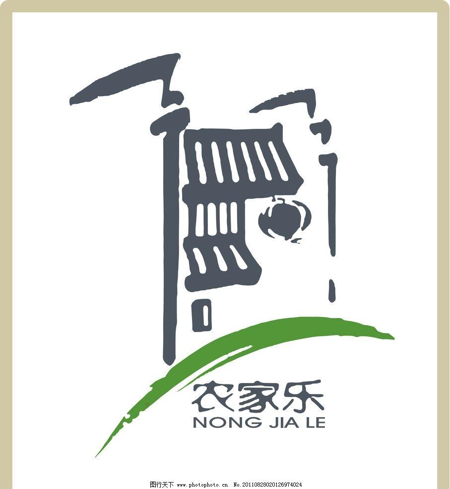 农家乐标志 水墨画 房子 其他 标识标志图标 矢量 eps