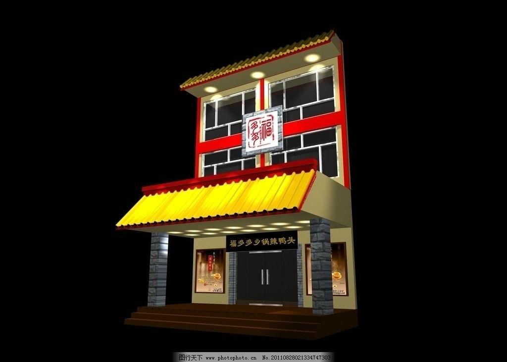 酒店门面设计 酒店 饭店 餐馆 鸭 古建筑 仿古 室外模型 3d设计模型