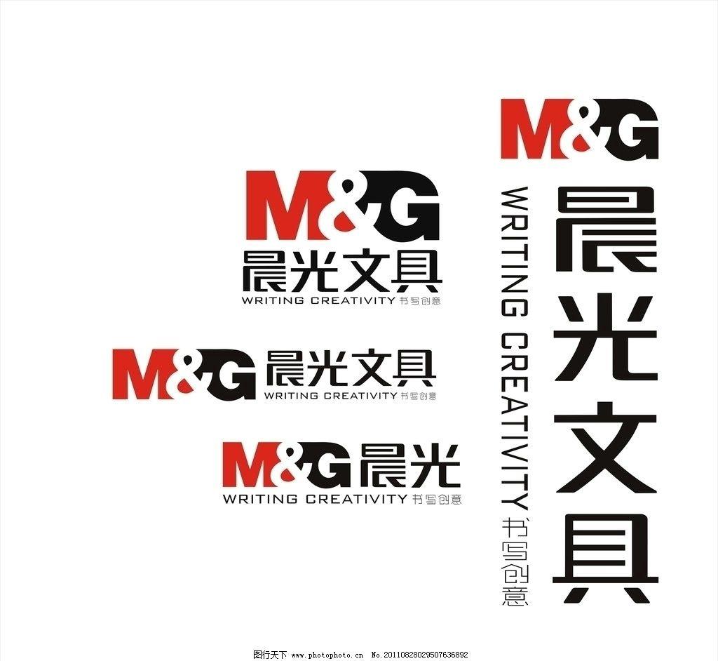晨光标志 晨光文具 晨光logo 书写创意 店招模板 标准样 广告设计图片