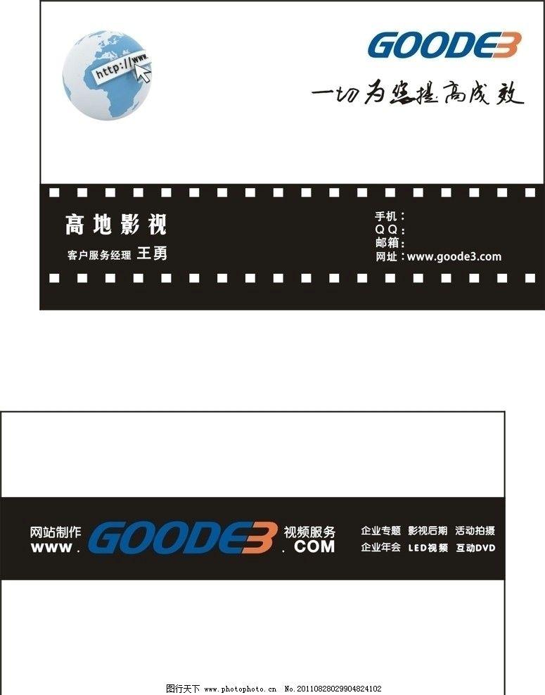 高级摄影后期制作名片 高级制作名片 名片卡片 广告设计 矢量 cdr