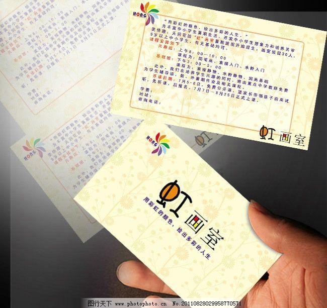 虹画室卡片 画室 卡片 名片 招生 花 背景 儿童 名片卡片 广告设计