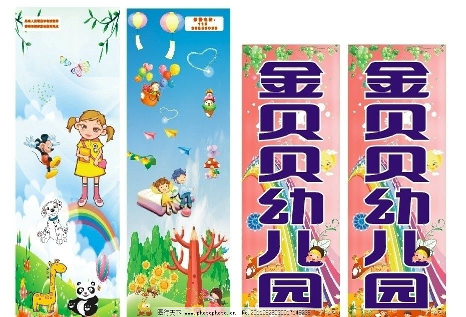 熊猫 小狗 米老鼠 热气球 蓝天白云 花朵 铅笔树 树木 向日葵 长颈鹿
