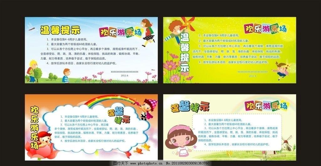 幼儿园玩具类温馨提示图片_海报设计_广告设计_图行
