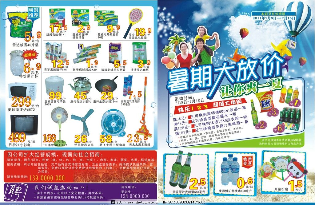 彩页 单页 dm单 特价商品 活动彩页 联华超市dm dm宣传单 广告设计