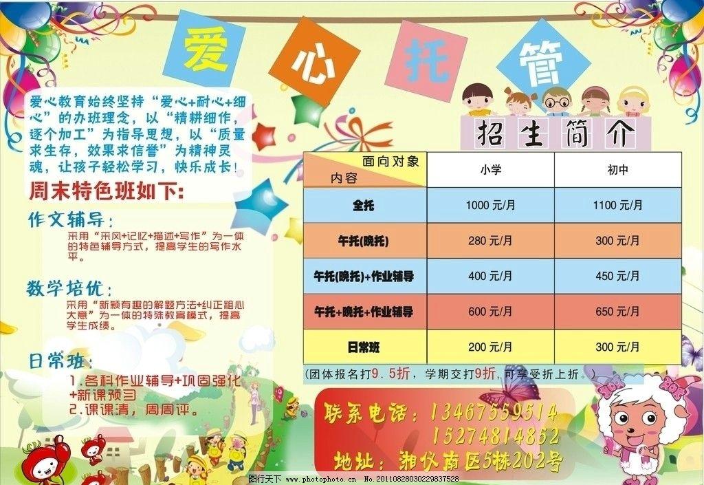 幼儿园招生简介 卡通人物 爱心 可爱 展板模板 广告设计 矢量 cdr