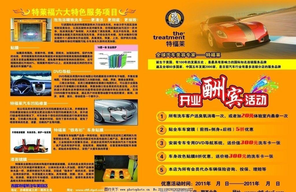 特福莱汽车装璜宣传单 汽车 开业酬宾 特福莱 dm宣传单 广告设计模板