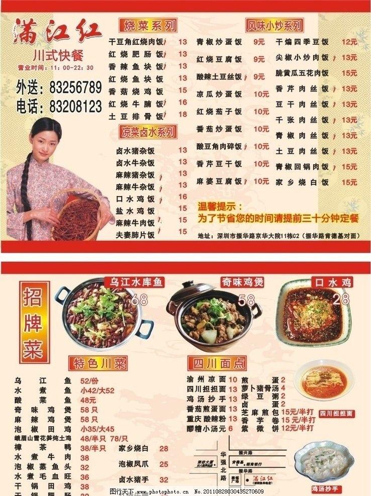 餐厅宣传单 快餐单 川味菜单 餐饮 点菜单 川味快餐 外卖单 水煮鱼 奇