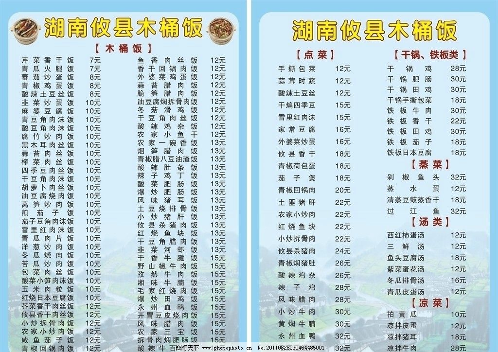 攸县木桶饭 点菜 蓝色背景 背景 cdr 木桶饭 菜单菜谱 广告设计 矢量