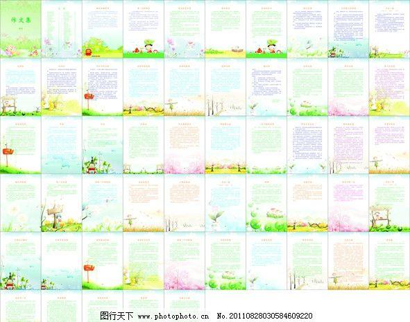 小学生作文集背景图片
