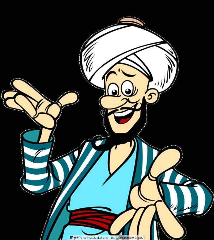 阿凡提 卡通人物 可爱卡通 矢量人 外国人 人 阿 凡提 人物 psd分层