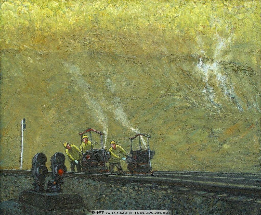 铁路维修水粉画图片