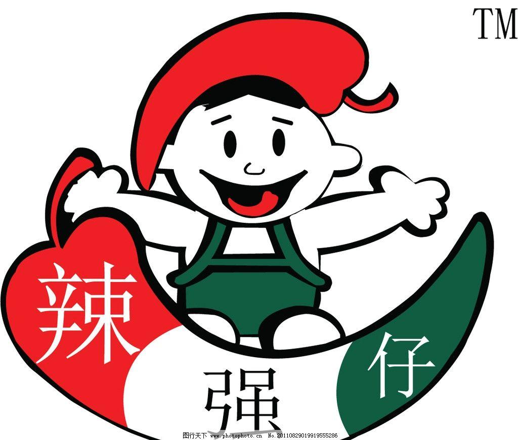 辣椒 可爱的小孩 卡通小孩 辣椒男孩 企业logo标志 标识标志图标 矢量