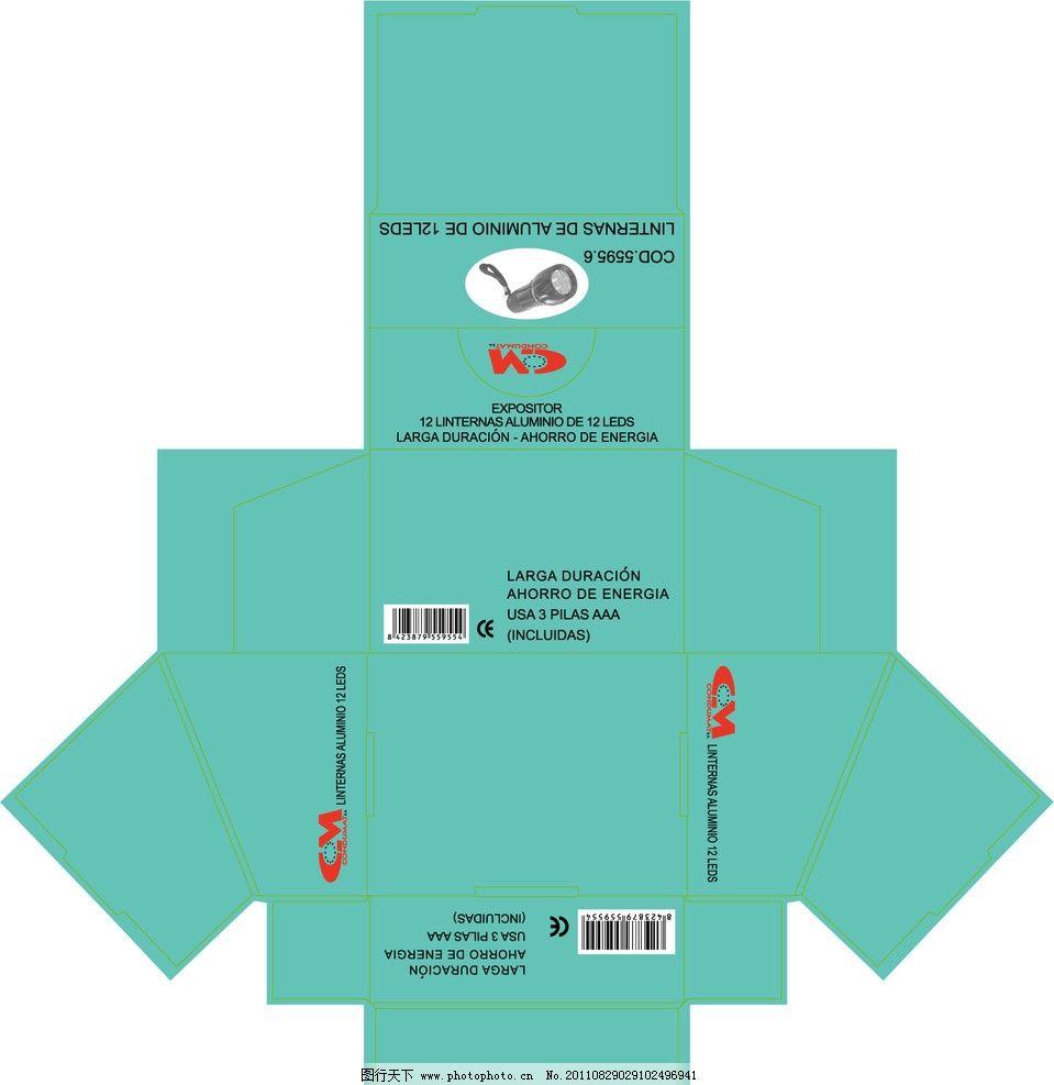 手电筒包装盒设计 彩盒设计 包装盒 盒子 纸盒 卡通 包装设计 外包装