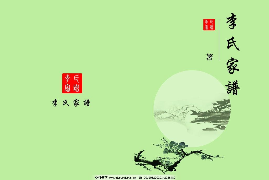 家谱封面 李氏 月亮 树枝 桥 梅花 广告设计模板 源文件