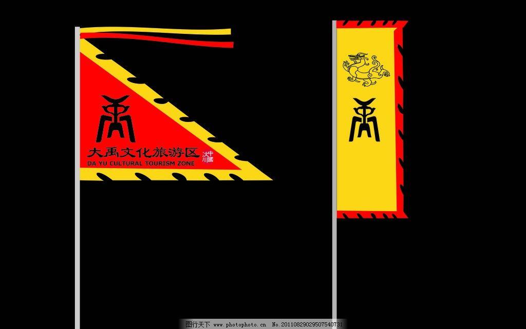 矢量旗子 旗子素材 户外旗子素材 矢量旗子素材 三角旗 红旗 矢量龙