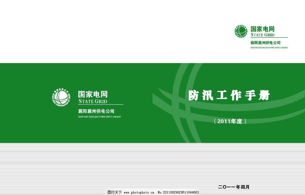 学校工作手册封面设计分享展示