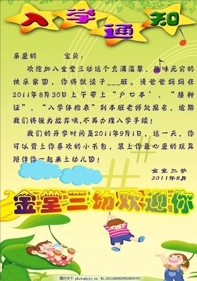 入学通知 幼儿园 欢迎您 卡通 可爱的小朋友 开学了 报名 矢量