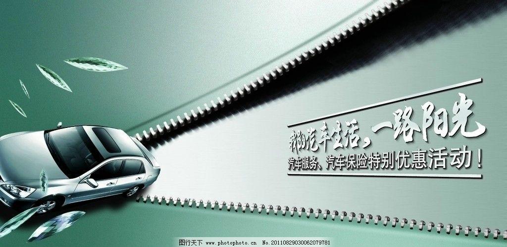 汽车 拉链 竹子 阳光 汽车保险 海报设计 广告设计模板 源文件