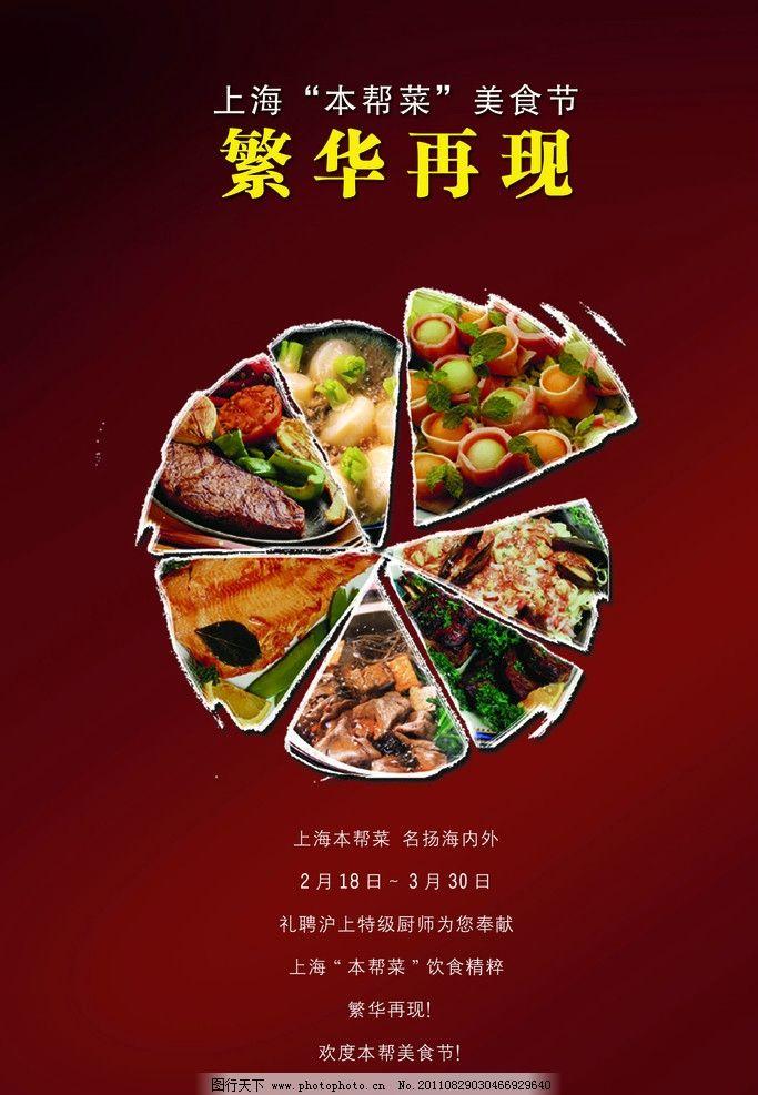 中餐菜 中餐灯箱 菜谱 红色 经典 古典 广告设计模板 源文件