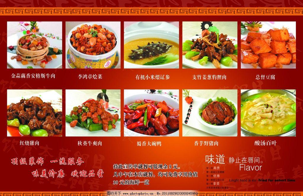 美食宣传单页图片