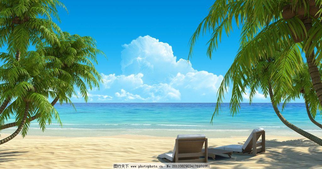 热带海滩 蓝天 白云 度假 椰子树 沙滩 沙滩椅 海水 海面 大海