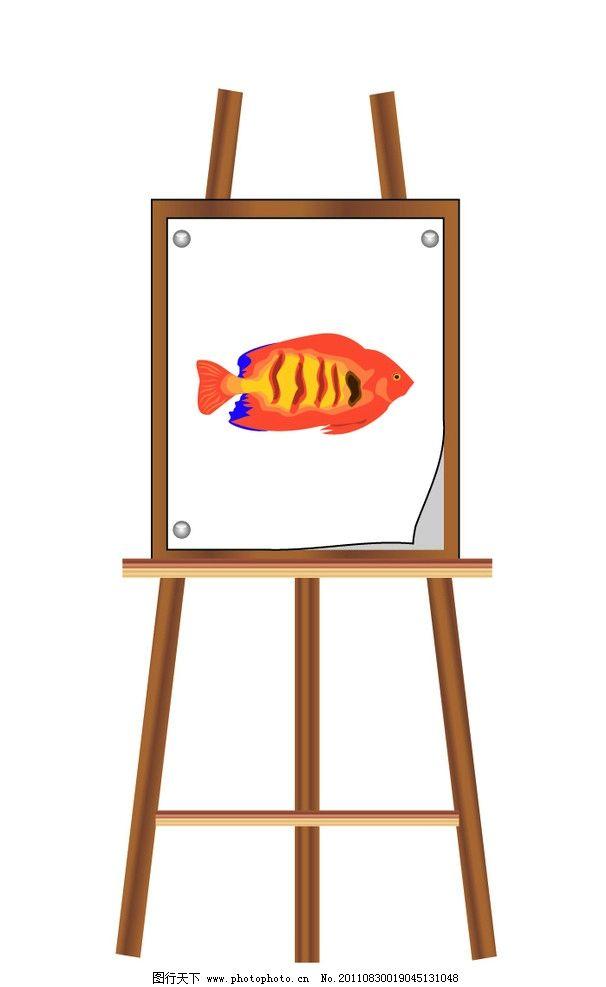 画架 画板 画画工具 画展 美术绘画 文化艺术 矢量 ai