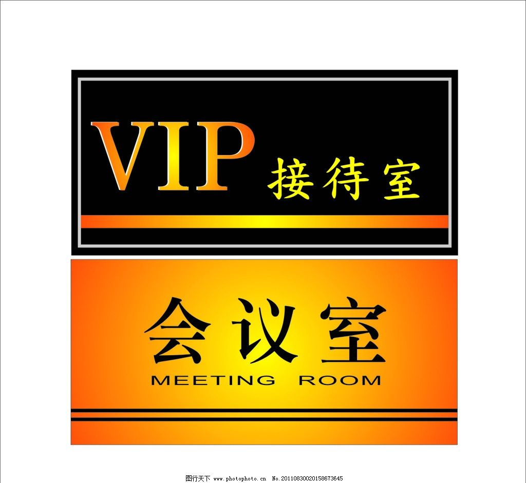 门牌 接待室 会议室门牌 金色 尊贵 科室牌 标识标志图标 矢量图片