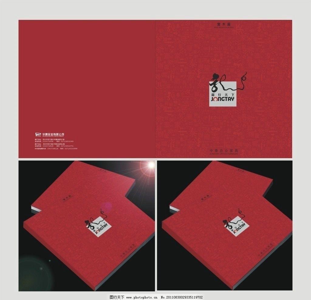 画册设计封面图片