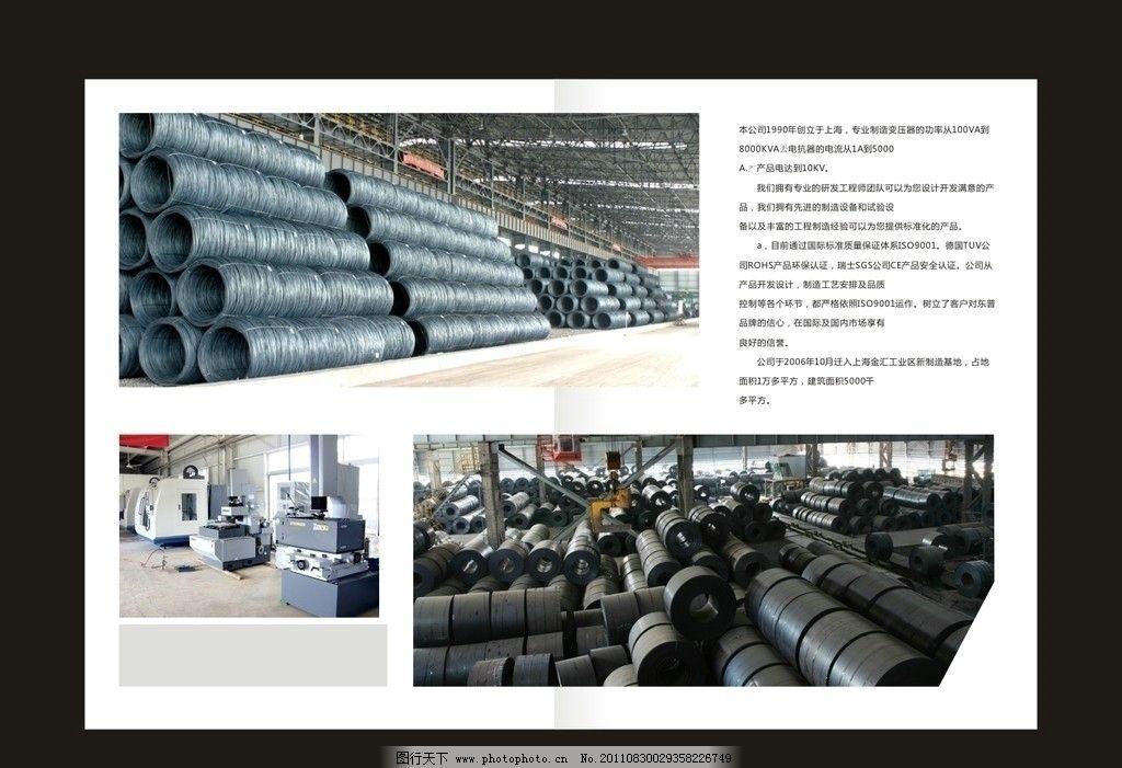 物流画册 电子画册 工业画册 画册模版 画册版式 钢铁 钢丝 画册设计