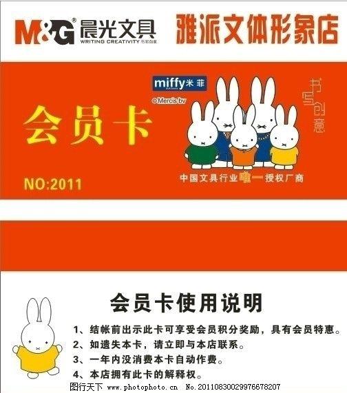得力文具 小兔 会员卡 卡通动物 可爱的小免 名片 晨光文具 得力 名片