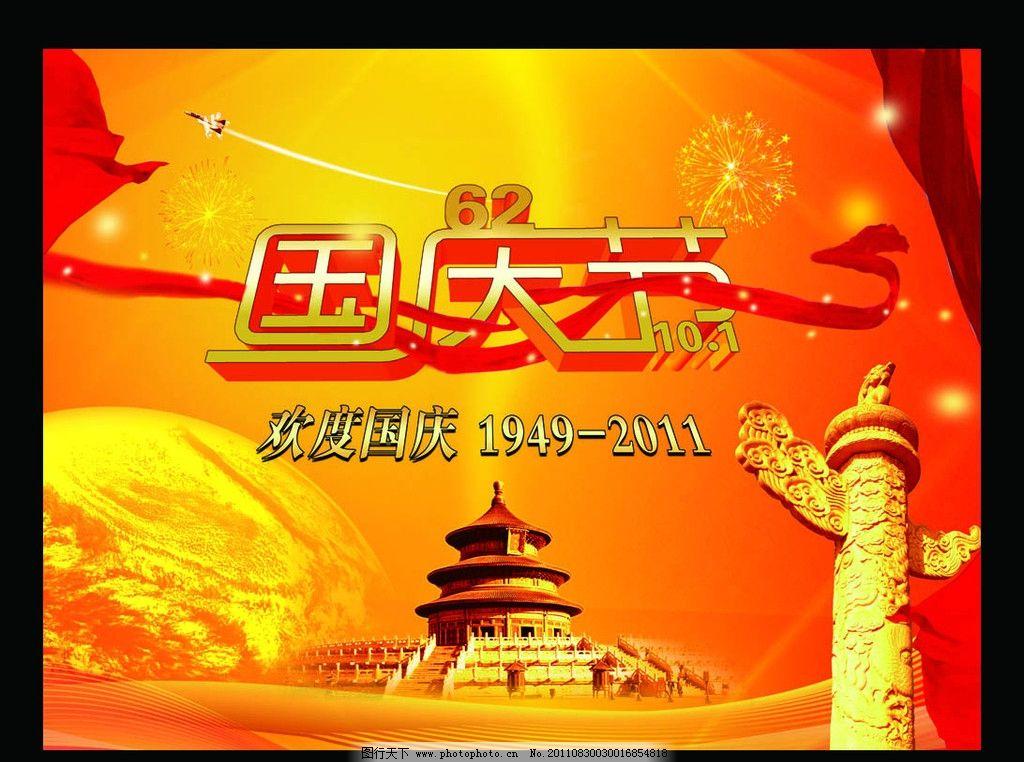 国庆节 十一      黄金周 国庆海报 国庆背景 彩带 光晕 光 国庆62