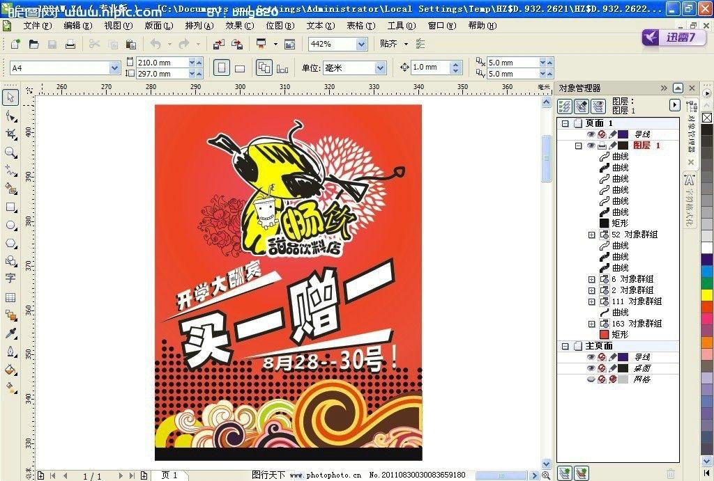 底纹 背景 线条 买一赠一 促销 红色 矢量 海报设计 广告设计 cdr