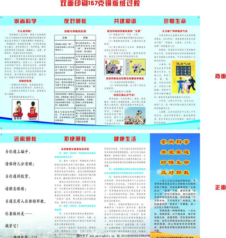 邪教问题宣传手册 综治中心 防范和处理邪教问题宣传手册 法轮功