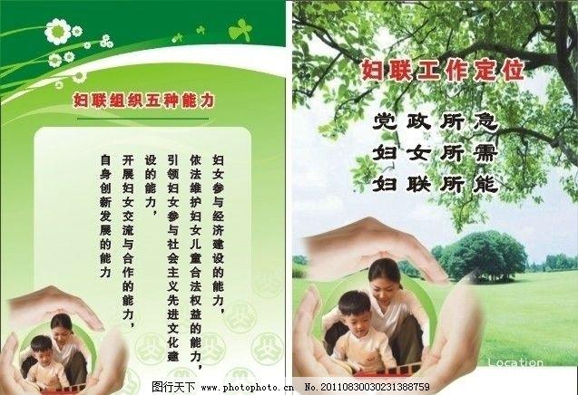 婦女兒童海報 畫面 矢量 綠色 關愛婦女兒童 婦聯工作 展板模板