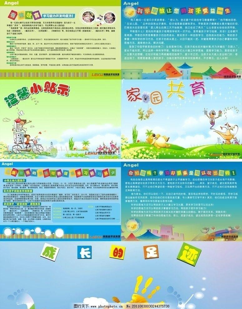 学校宣传栏 幼儿园宣传栏 幼儿园版面 蓝天白云 家园共育 成长的足迹