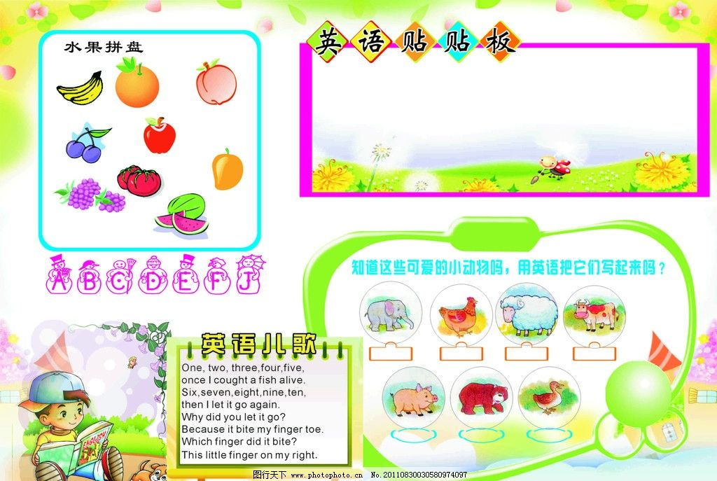 英语手抄报 卡通水果 动物 小男孩 花朵 贴贴板 卡通设计 广告设计 矢