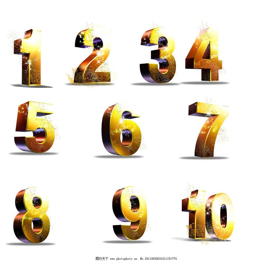 数字 阿拉伯数字 金色字 艺术字体 黄色字 字母 立体数字 三维数字图片