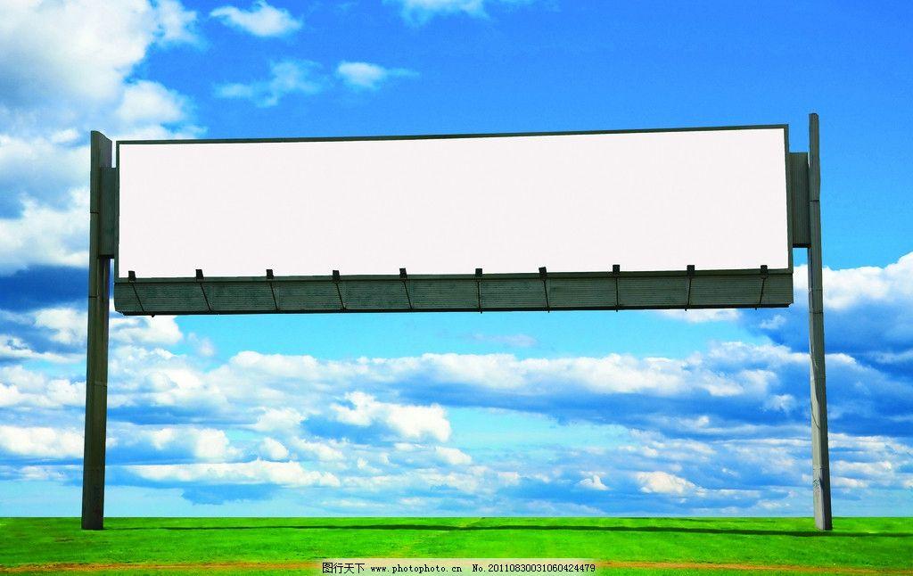 户外广告牌高清图片_其他_广告设计_图行天下图库