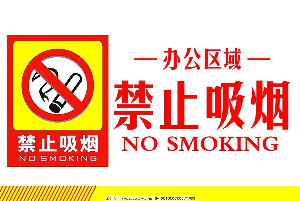 禁止吸烟 禁止吸烟标志 禁止吸烟标牌 禁止吸烟展板 展板模板 广告设计模板 源文件 PSD PSD分层素材 300DPI 150DPI