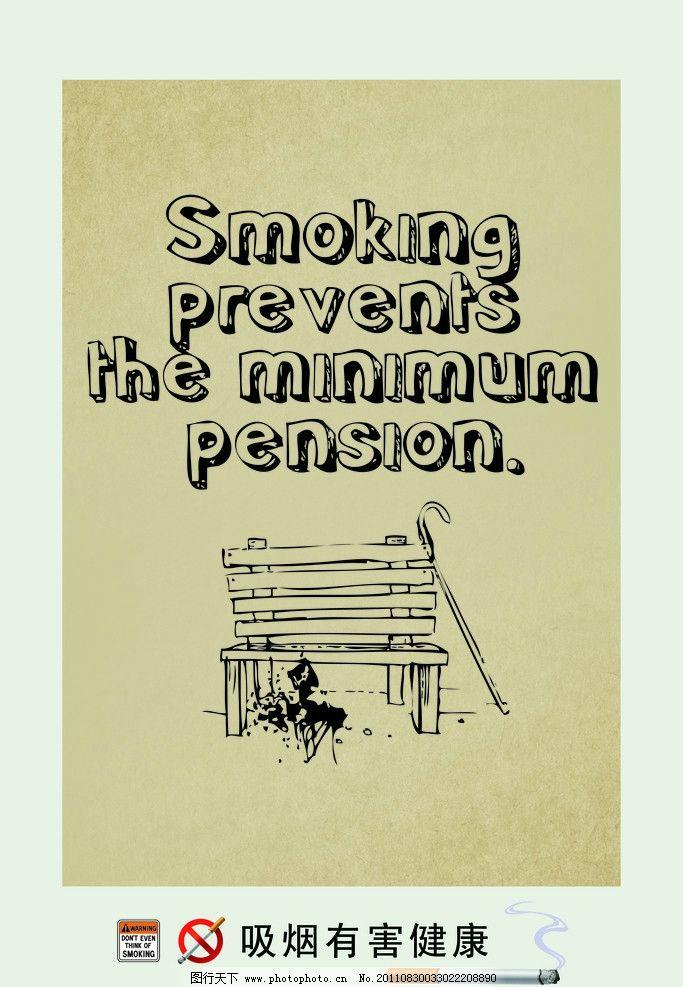 吸烟有害健康公益海报 手绘英文字母 矢量图片 禁烟标志中英文 牛皮纸