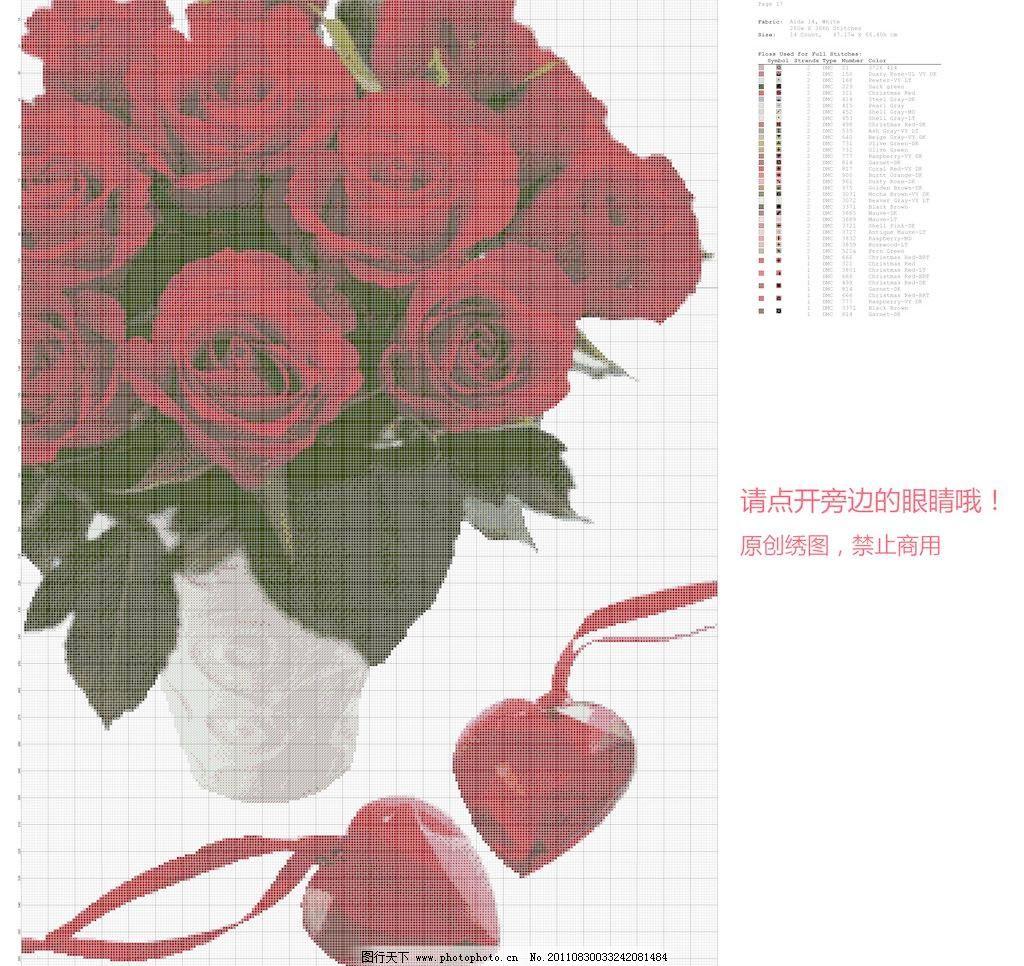 红玫瑰的心十字绣图纸 十字绣图纸 十字绣图案 玫瑰 红玫瑰 psd分层