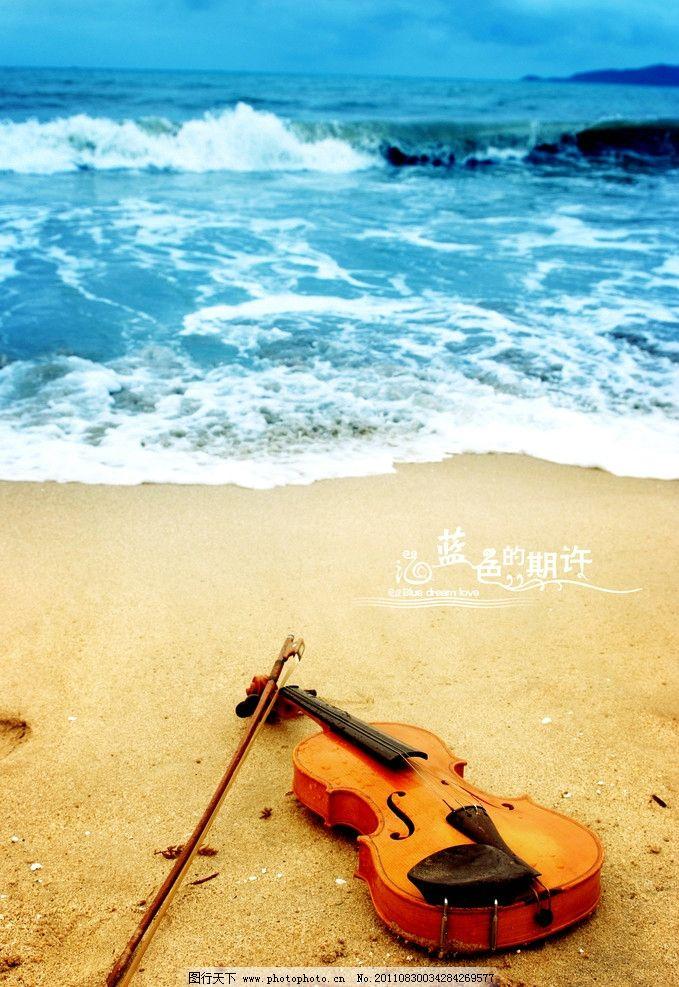 海边 沙滩 小提琴 心情 蓝色 大海 海浪      人文景观 旅游摄影 摄影