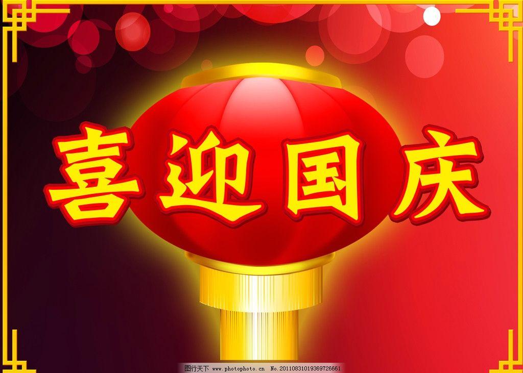 国庆节 国庆      十月一 喜迎国庆 国庆节字体 红色背景 灯笼 边框