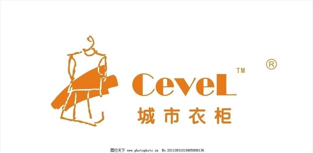 城市衣柜 衣柜 logo 企业logo标志 标识标志图标 矢量 cdr