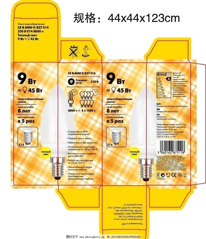 蜡烛泡 灯泡盒 灯盒 盒子 灯饰 黄色 广告设计模板 源文件 矢量图