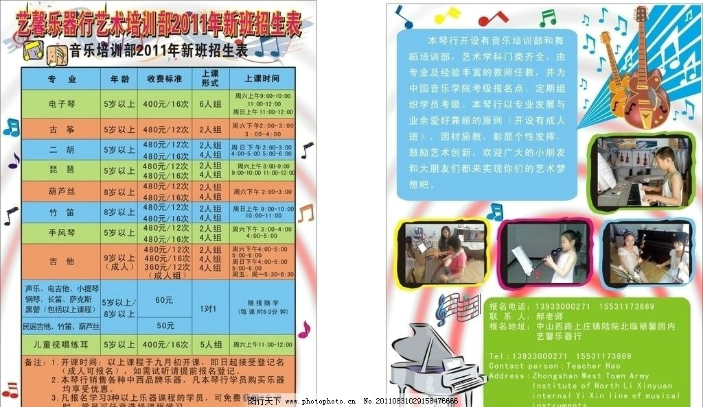 艺馨乐器行 音符 音乐培训宣传单 钢琴 吉他 矢量图